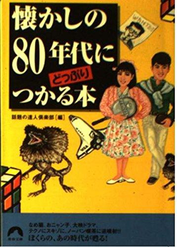 懐かしの80年代にどっぷりつかる本 (青春文庫)の詳細を見る