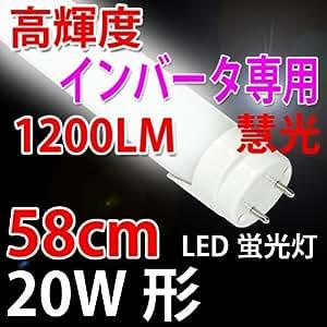 LED蛍光灯20W形 インバーター用 高輝度1200LM 58cm 昼白色 慧光 TUBE-60BG1-D