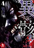 異骸-THE PLAY DEAD/ALIVE-(4) (RYU COMICS)