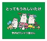 ヤバイTシャツ屋さん<br />とってもうれしいたけ(初回限定盤)(DVD付)