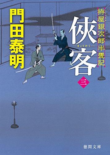 俠客三: 拵屋銀次郎半畳記 (徳間文庫 か 2-83 徳間時代小説文庫)