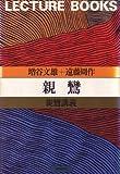 親鸞―親鸞講義 (1979年) (Lecture books)