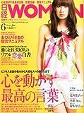 日経 WOMAN (ウーマン) 2011年 06月号 [雑誌]