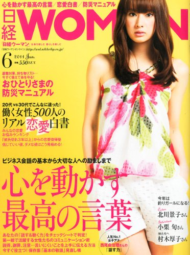 日経 WOMAN (ウーマン) 2011年 06月号 [雑誌]の詳細を見る