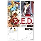 Q.E.D.iff ―証明終了―(6) (月刊少年マガジンコミックス)