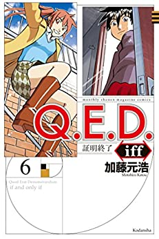 [加藤元浩]のQ.E.D.iff ―証明終了―(6) (月刊少年マガジンコミックス)