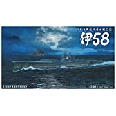 青島文化教材社 1/350 アイアンクラッド<鋼鉄艦>シリーズ 日本海軍潜水艦 伊58