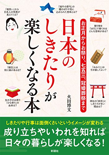 お正月からお祭り、七五三、冠婚葬祭まで 日本のしきたりが楽しくなる本