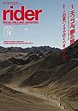 rider (ライダー) Vol.19 [雑誌] (オートバイ 2018年9月号臨時増刊)