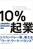 10%起業 1割の時間で成功をつかむ方法
