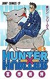 HUNTER×HUNTER NO.5