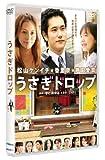 うさぎドロップ [DVD] 画像