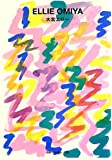大宮エリー (世界のグラフィックデザインシリーズ―gggBooks)