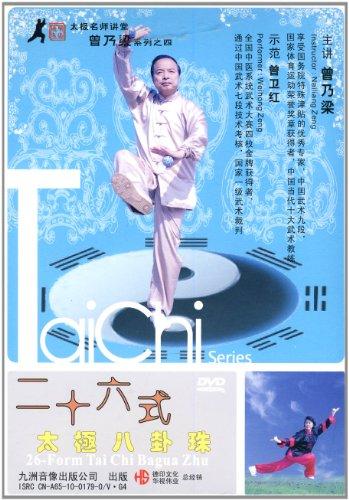 二十六式太極八卦珠 曾乃梁 (武術・太極拳・気功・中国語版DVD)