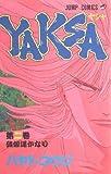 YAKSA / ハヤト コウジ のシリーズ情報を見る