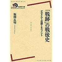 「戦跡」の戦後史――せめぎあう遺構とモニュメント (岩波現代全書)