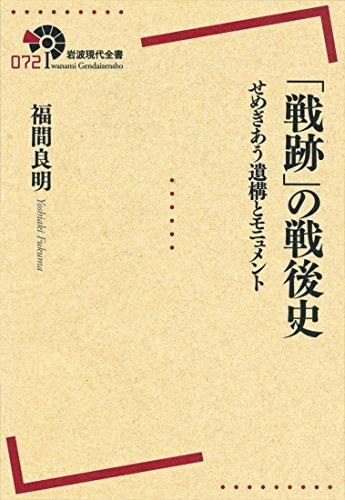 「戦跡」の戦後史――せめぎあう遺構とモニュメント (岩波現代全書)の詳細を見る
