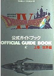 ドラゴンクエスト4 導かれし者たち 公式ガイドブック〈上巻 世界編〉 (ドラゴンクエスト公式ガイドブックシリーズ)