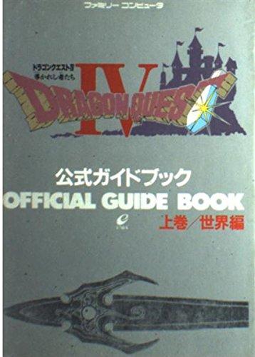 ドラゴンクエスト4 導かれし者たち 公式ガイドブック〈上巻 世界編〉 (ドラゴンクエスト公式ガイドブックシリーズ)の詳細を見る