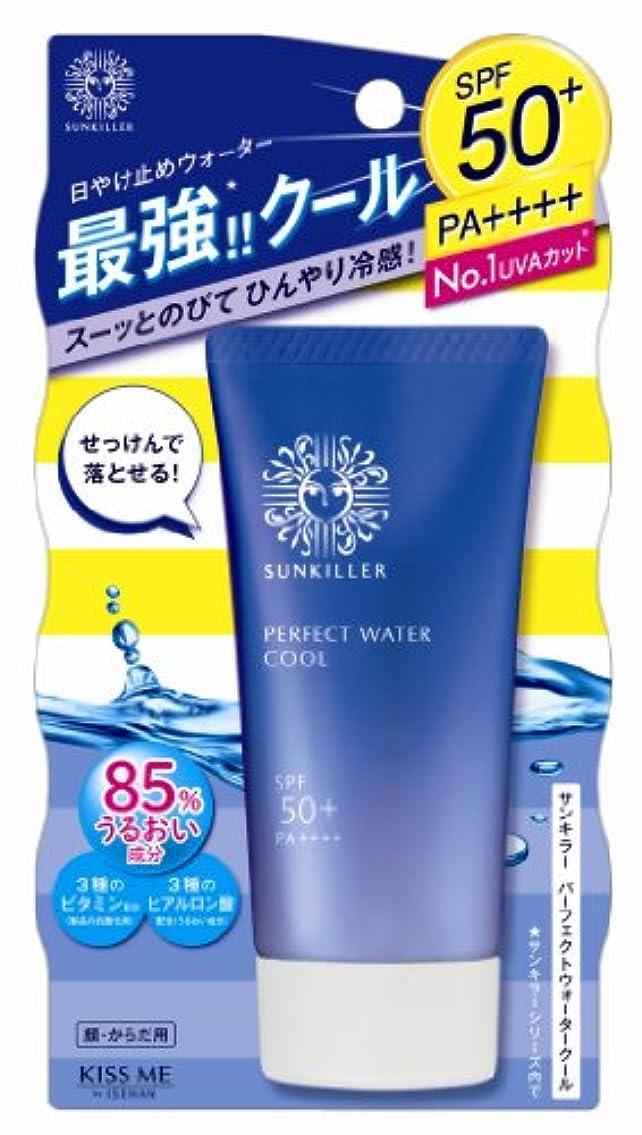 シャワー頑張る区別するサンキラー パーフェクトウォータークール 50g (UVジェル)