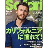 Safari(サファリ) 2018年 05 月号 [カリフォルニアに憧れて!/スコット・イーストウッド]