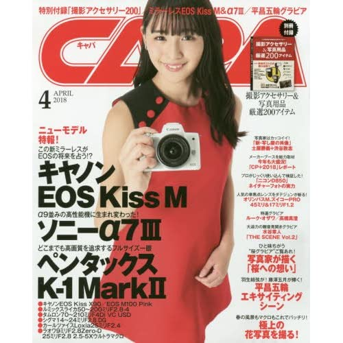 CAPA(キャパ) 2018年 04 月号 [雑誌]