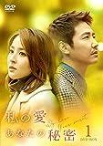 私の愛、あなたの秘密 DVD-BOX1[DVD]