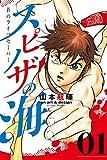 スピノザの海~蒼のライフセーバー~(1) (月刊少年マガジンコミックス)