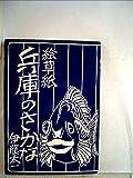 絵草紙・兵庫のさかな (1976年)