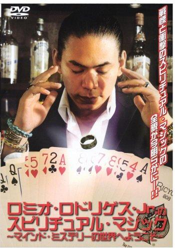 ロミオ・ロドリゲス・Jr.のスピリチュアル・マジック [DVD] -