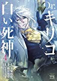 Dr.キリコ~白い死神~ 4 (ヤングチャンピオン・コミックス)