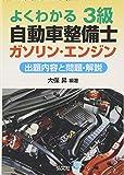 よくわかる3級自動車整備士ガソリン・エンジン (国家・資格シリーズ 123)