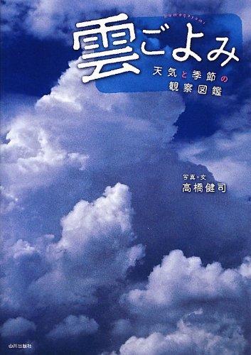 雲ごよみ―天気と季節の観察図鑑の詳細を見る