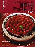 展開するチョコレート―味、食感、色、形のかぎりない変化 (旭屋出版MOOK―スーパー・パティシェ・ブック)
