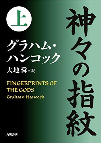 神々の指紋 上 (角川文庫)の詳細を見る