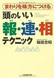 「まわりを味方につける 頭のいい報・連・相テクニック」箱田 忠昭