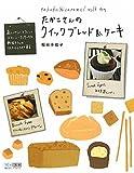 たかこさんのクイックブレッド&ケーキ ~蒸しパン・マフィン・スコーン・クッキーetc.粉好きさんのリピートレシピ81~ 画像
