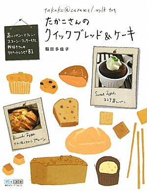 たかこさんのクイックブレッド&ケーキ ~蒸しパン・マフィン・スコーン・クッキーetc.粉好きさんのリピートレシピ81~