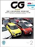 CG(CAR GRAPHIC)2018年2月号 [雑誌]