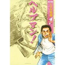 ヘルプマン!(1) (イブニングコミックス)