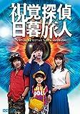 視覚探偵 日暮旅人[DVD]