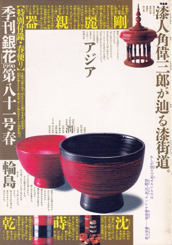 季刊銀花1990春81号
