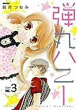 弾丸ハニー(3) (フレックスコミックス)