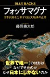 フォッサマグナ 日本列島を分断する巨大地溝の正体 (ブルーバックス) 画像