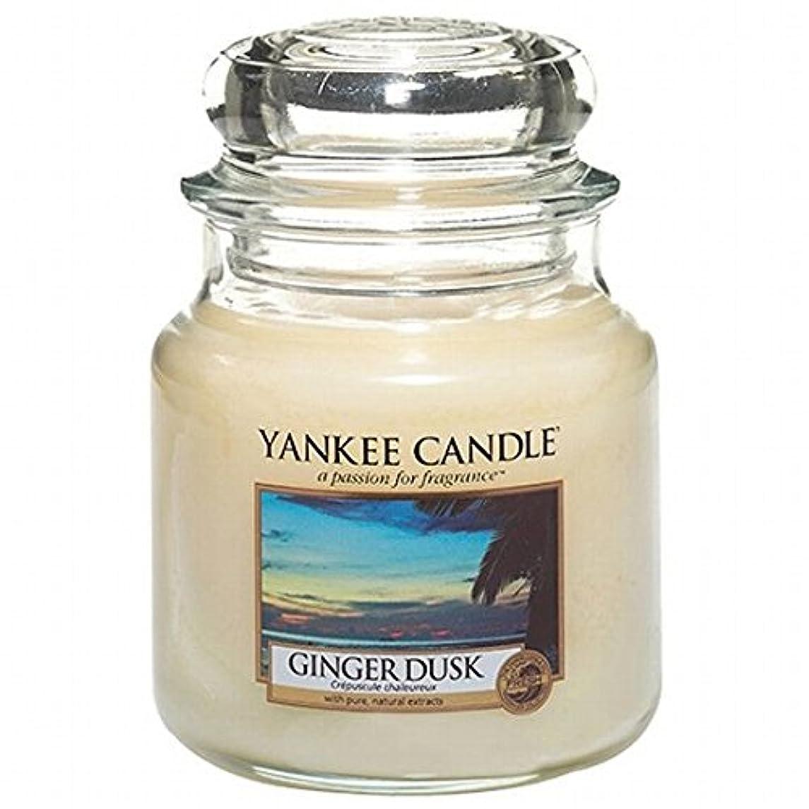 地域答え上に築きますヤンキーキャンドル(YANKEE CANDLE) YANKEE CANDLE ジャーM 「 ジンジャーダスク 」