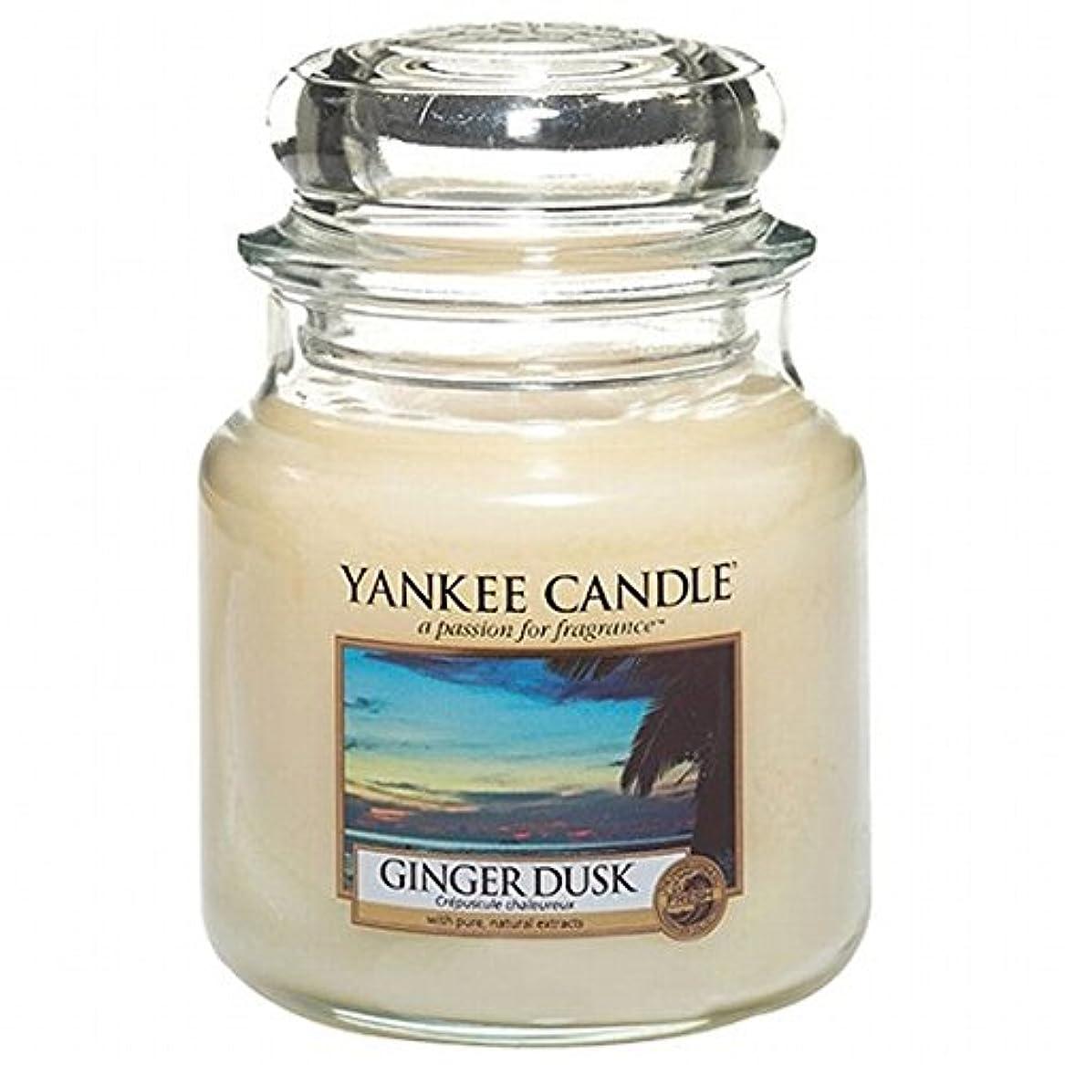 望み戻すブラインドヤンキーキャンドル(YANKEE CANDLE) YANKEE CANDLE ジャーM 「 ジンジャーダスク 」