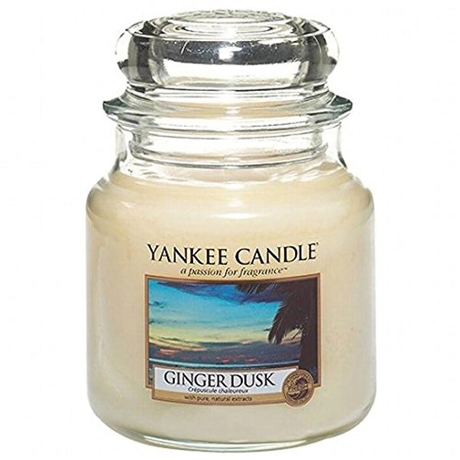 微妙改善冷凍庫ヤンキーキャンドル(YANKEE CANDLE) YANKEE CANDLE ジャーM 「 ジンジャーダスク 」