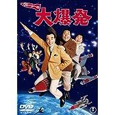 クレージーの大爆発 [DVD]