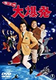 クレージーの大爆発[DVD]