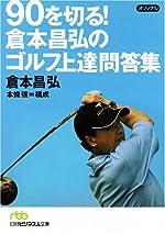 90を切る!倉本昌弘のゴルフ上達問答集 (日経ビジネス人文庫)